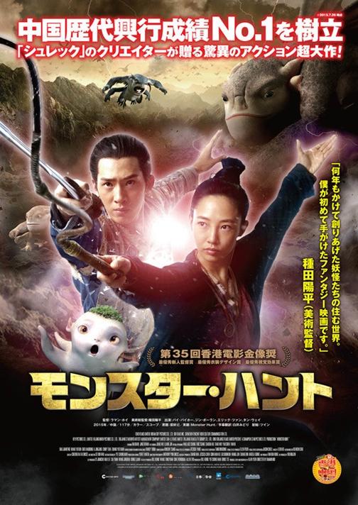 モンスター・ハント (2015)