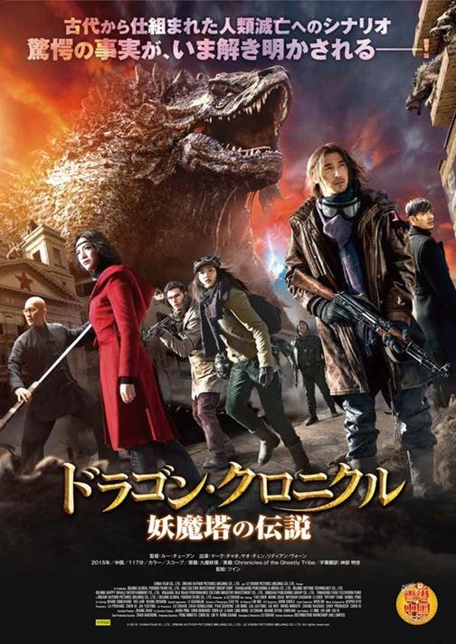 ドラゴン・クロニクル 妖魔塔の伝説 (2015)