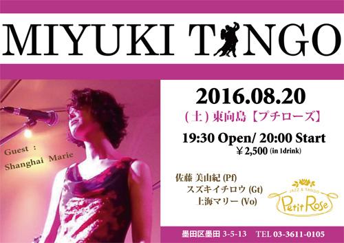 flyer_20160820.jpg
