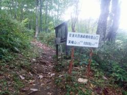 横向登山口(下)