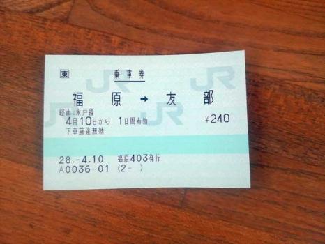 福原駅→友部駅の切符