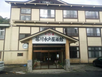 幕川温泉水戸屋