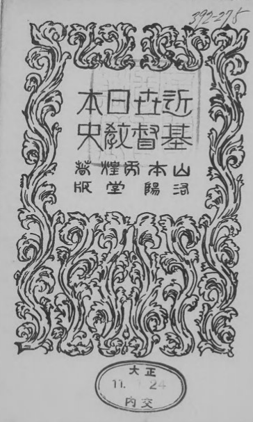 近世日本基督教史