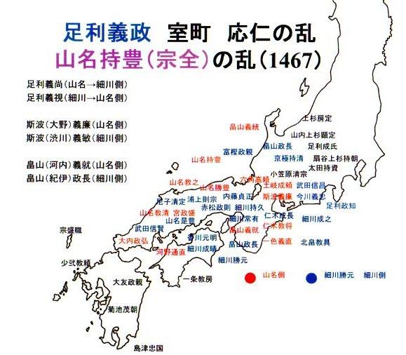 応仁の乱勢力地図
