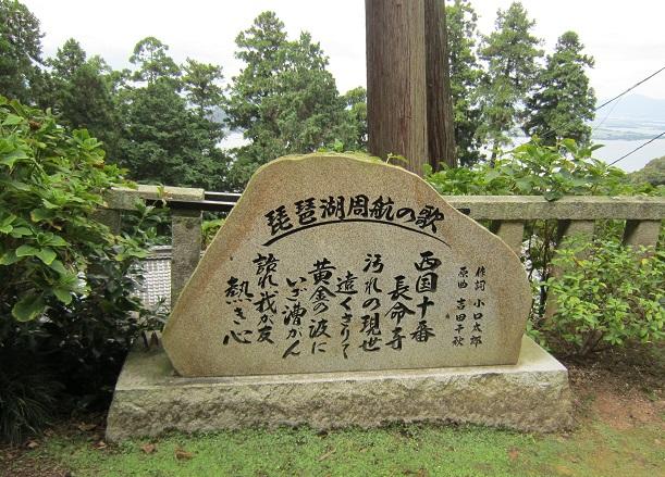 長命寺 琵琶湖周遊の歌