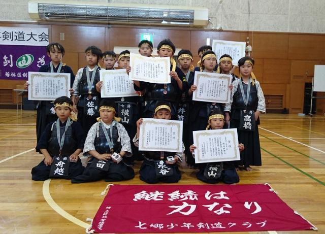 第20回若林区少年剣道大会