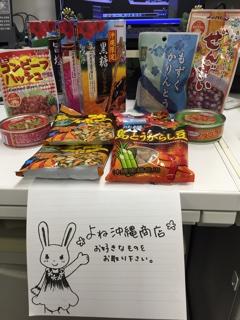 沖縄商店@会社