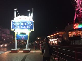 アメリカンヴィレッジ入口