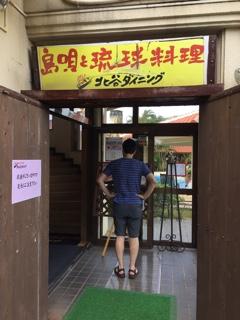 ホテルの沖縄料理屋さん