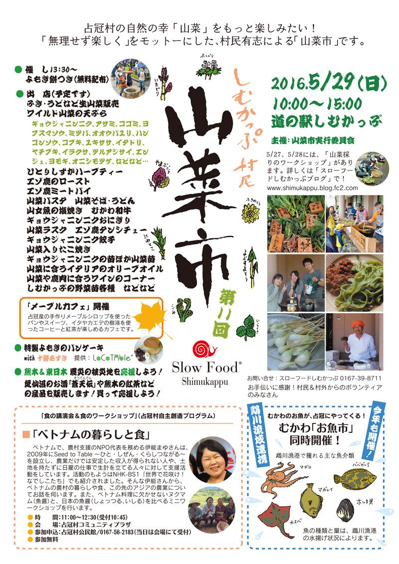 山菜市フライヤー2016表s
