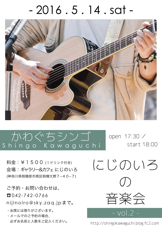 にじのいろの音楽会2