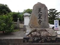 79天皇寺高照院