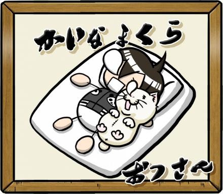 01_かいなまくら_おっさんA