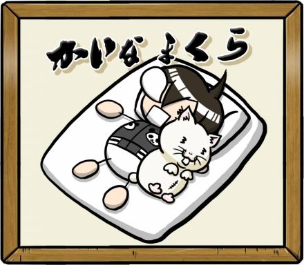 01_かいなまくらA