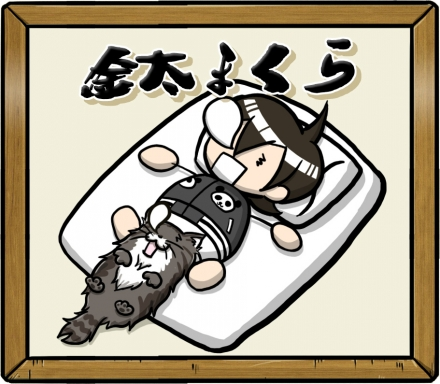 03_金太まくらA