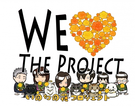いのちの花プロジェクト_01