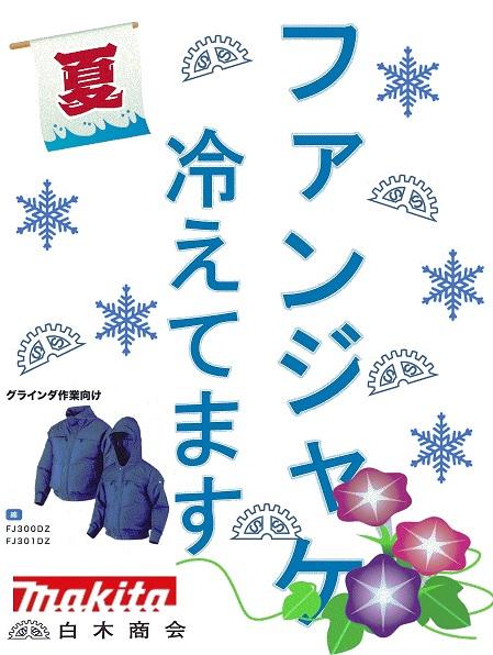 20160517マキタファンジャケット