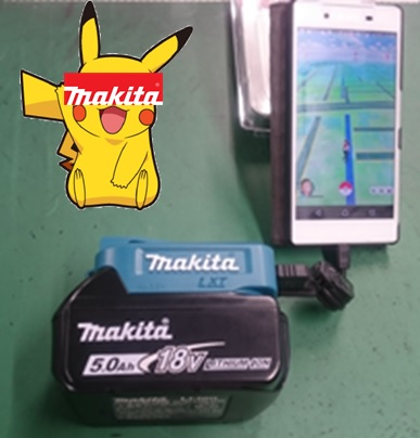 makita_pokemongo.jpg
