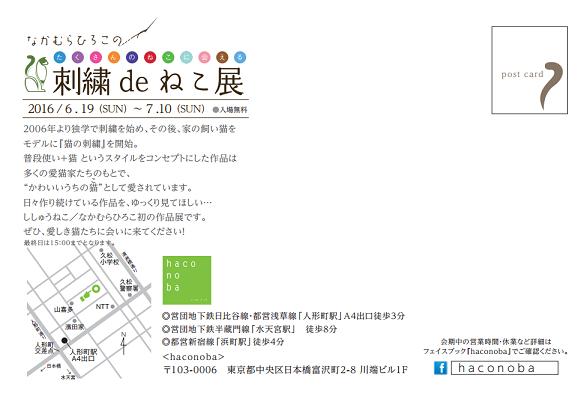 刺繍deねこDM大 - コピー2
