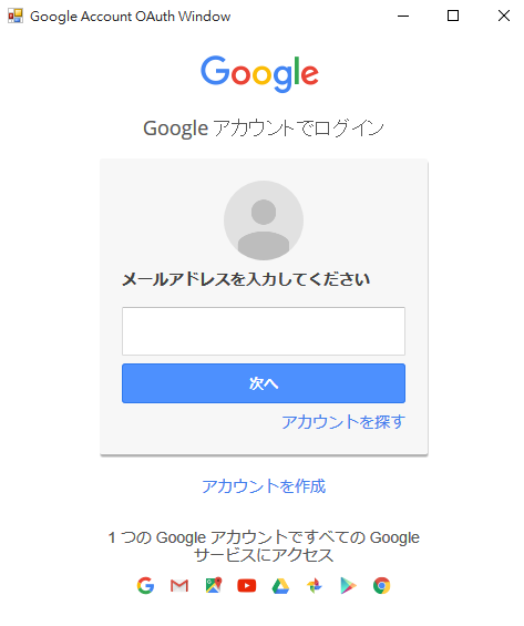 eco_oauth_gmail_jp.png