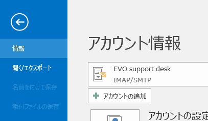 outlook_add_account_jp.png