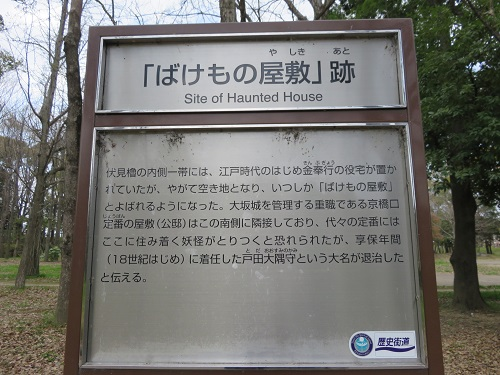 IMG_3618 ばけもの屋敷