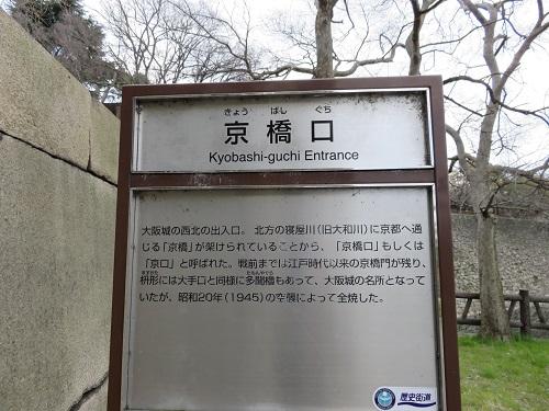 IMG_3625 京橋口