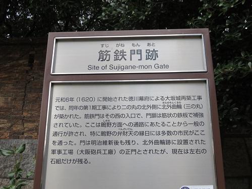 IMG_3627 筋鉄門跡