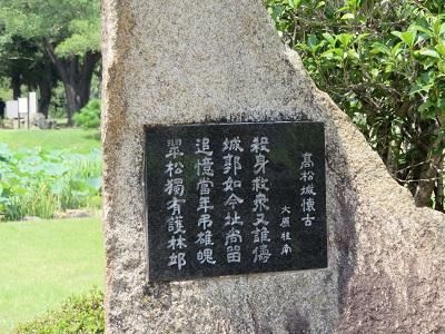 IMG_5488 高松城懐古