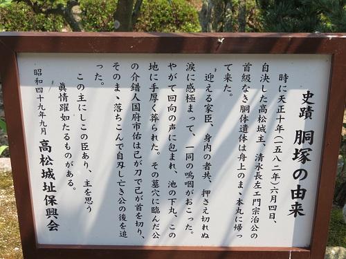 IMG_5508 胴塚