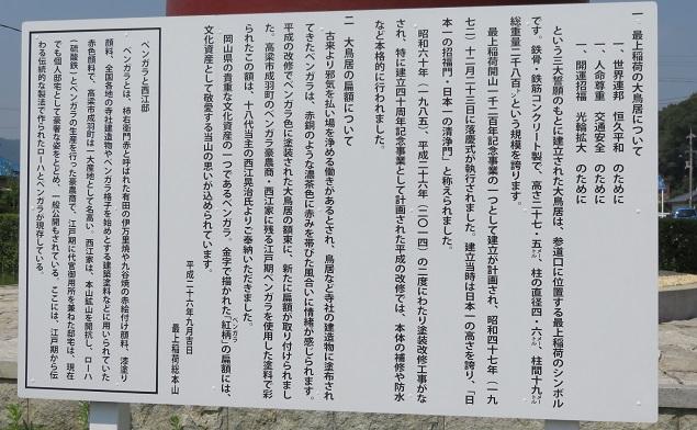 IMG_5524 最上稲荷