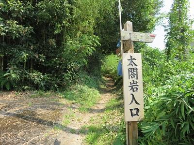IMG_5525 太閤岩