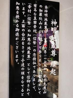 IMG_3983 念持仏