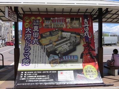 IMG_4414 上田駅