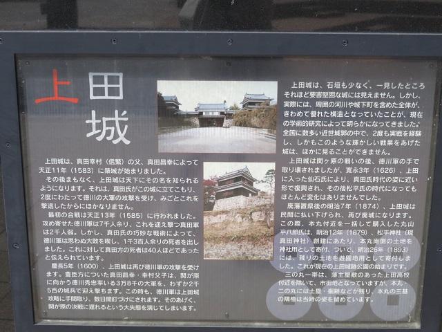 IMG_4423 上田城