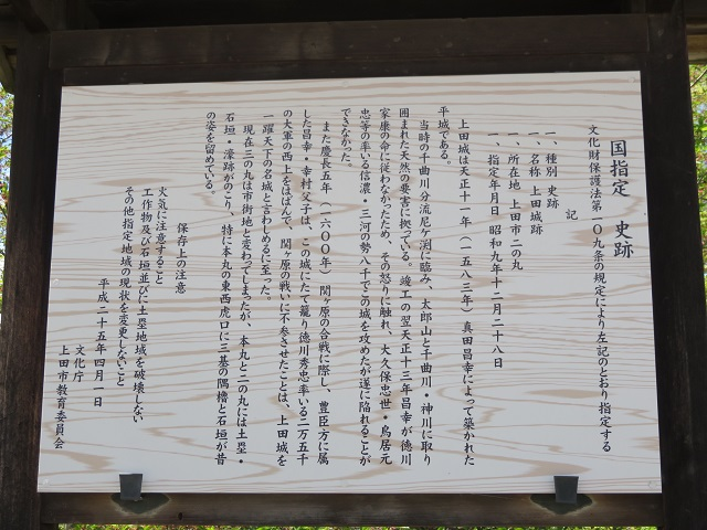 IMG_4444 上田城