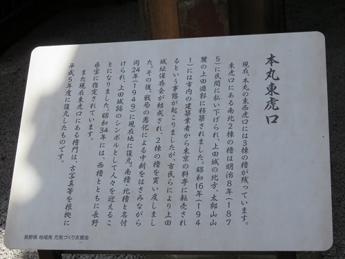 IMG_4466 東虎口