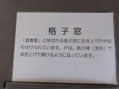 IMG_4496 格子窓