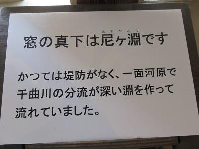 IMG_4508 尼ヶ淵