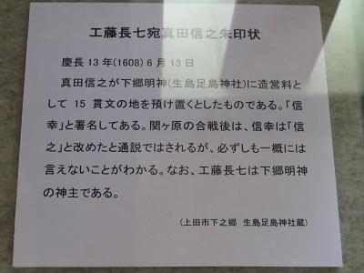 IMG_4478 朱印状1
