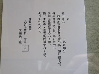 IMG_4479 朱印状1