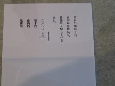 IMG_4482 朱印状2