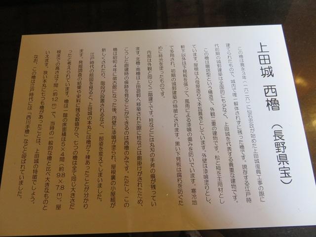 IMG_4534 西櫓