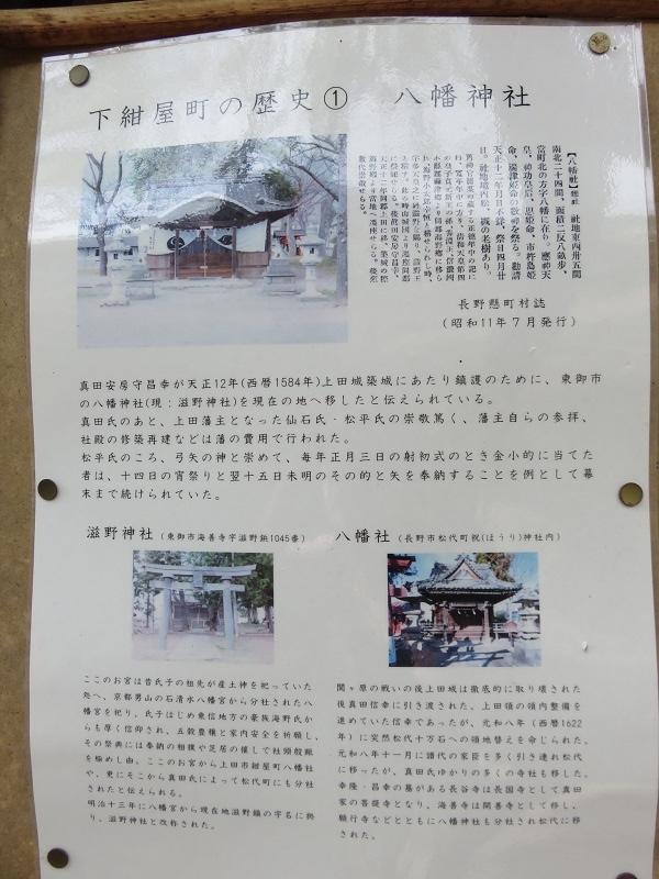 IMG_4628 八幡宮