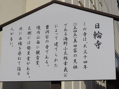 IMG_4708 日輪寺