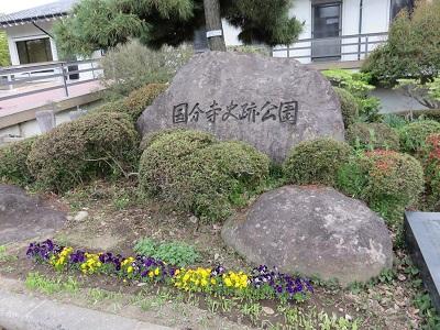 IMG_4724 史跡公園