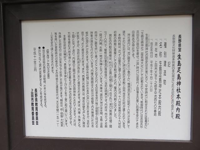 IMG_5359 生島足島