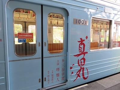 IMG_5485 上田電鉄