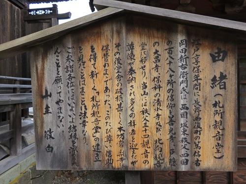 IMG_5396 由緒