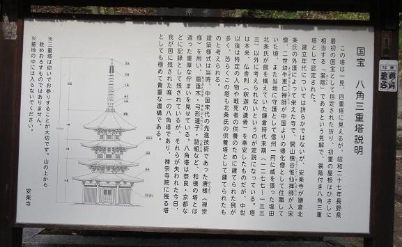 IMG_5440 三重塔